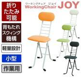 作業椅子 ワーキングチェア ジョイ 折りたたみ可能 背もたれスウィング機構 完成品 日本製 小型作業用チェア