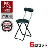 【6脚セット】作業椅子 キャプテンチェア ブラックフレーム 折りたたみ可能(スライドリング方式) 完成品 日本製 作業用チェア