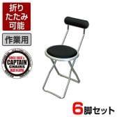 【6脚セット】作業椅子 キャプテンチェア シルバーフレーム 折りたたみ可能(スライドリング方式) 完成品 日本製 作業用チェア