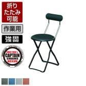 作業椅子 キャプテンチェアタフ ブラックフレーム 折りたたみ可能(スライドリング方式) 丈夫 完成品 日本製 作業用チェア