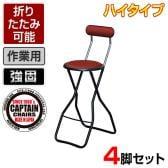 【4脚セット】作業椅子 キャプテンチェアハイタフ ブラックフレーム折りたたみ可能(スライドリング方式) 丈夫 完成品 日本製 作業用チェア