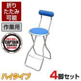 【4脚セット】作業椅子 キャプテンチェアハイ シルバーフレーム 折りたたみ可能(スライドリング方式) 完成品 日本製 作業用チェア