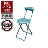 作業椅子 キャプテンチェア パールシルバー 折りたたみ可能(スライドリング方式) 完成品 日本製 作業用チェア