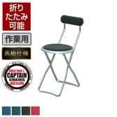 作業椅子 キャプテンチェア上質シート シルバーフレーム 折りたたみ可能(スライドリング方式) 完成品 日本製 作業用チェア