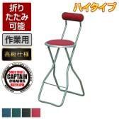 作業椅子 キャプテンチェアハイ上質シート シルバーフレーム 折りたたみ可能(スライドリング方式) 完成品 日本製 作業用チェア