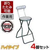 【4脚セット】作業椅子 キャプテンチェア キャプテンハイアート 折りたたみ可能(スライドリング方式) 完成品 日本製 作業用チェア