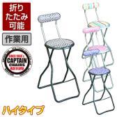 作業椅子 キャプテンチェア キャプテンハイアート 折りたたみ可能(スライドリング方式) 完成品 日本製 作業用チェア