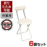 【6脚セット 】作業椅子 キャプテンチェア ヒーリングキャプテン 折りたたみ可能(スライドリング方式) 完成品 日本製 作業用チェア