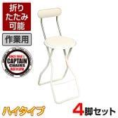 【4脚セット】作業椅子 キャプテンチェアハイ ヒーリングキャプテン 折りたたみ可能(スライドリング方式) 完成品 日本製 作業用チェア