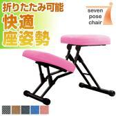 セブンポーズチェア 可変式チェア 快適座姿勢 折りたたみ可能 完成品 日本製/フレーム:ブラック/SPC-14
