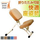 セブンポーズチェア 可変式チェア 快適座姿勢 折りたたみ可能 完成品 日本製/フレーム:ミルキーホワイト/SPC-14W