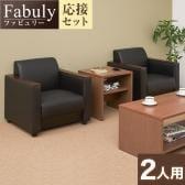 【応接セット 3点セット】2人用 応接セット ファビュリー 1人掛けソファー ×2 + 木製スクエアテーブル