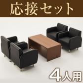 応接セット ベルセア 4人用 応接ソファ 一人用 ×4 + 木製 応接テーブル