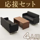 応接セット ベルセア 4人用 応接ソファ 二人用 ×2 + 木製 応接テーブル