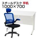 【デスクチェアセット】スチールデスク 平机 幅1000×奥行700×高さ700mm オフィスデスク+アームアップチェア リベラム