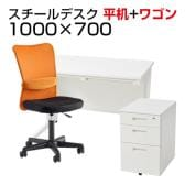 【デスクチェアセット】オフィスデスク 事務机 スチールデスク 平机 1000×700 + オフィスワゴン + メッシュチェア チャットチェア セット
