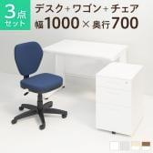 【デスクチェアセット】オフィスデスク 事務机 スチールデスク 平机 1000×700 + オフィスワゴン + ワークスチェア セット