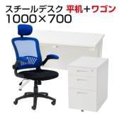 【デスクチェアセット】スチールデスク 平机 幅1000×奥行700×高さ700mm オフィスデスク+オフィスワゴン+アームアップチェア リベラム