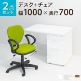 【デスクチェアセット】オフィスデスク 事務机 スチールデスク 片袖机 1000×700 + ワークスチェア 肘付き セット