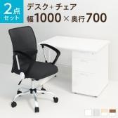 【デスクチェアセット】オフィスデスク 事務机 スチールデスク 片袖机 1000×700 + メッシュチェア 腰楽 ローバック 肘付き セット