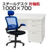 【デスクチェアセット】スチールデスク 片袖机 幅1000×奥行700×高さ700mm オフィスデスク+アームアップチェア リベラム