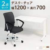 【デスクチェアセット】オフィスデスク 事務机 スチールデスク 平机 1200×700 + メッシュチェア 腰楽 ローバック 肘付き セット