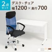 【デスクチェアセット】オフィスデスク 事務机 スチールデスク 平机 1200×700 + メッシュチェア 腰楽 ハイバック 肘付き セット