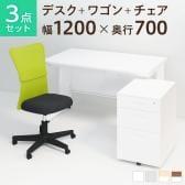 【デスクチェアセット】オフィスデスク 事務机 スチールデスク 平机 1200×700 + オフィスワゴン + メッシュチェア チャットチェア セット