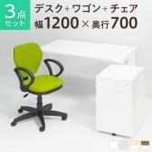 【デスクチェアセット】オフィスデスク 事務机 スチールデスク 平机 1200×700 + オフィスワゴン + ワークスチェア 肘付き セット