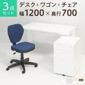 【デスクチェアセット】オフィスデスク 事務机 スチールデスク 平机 1200×700 + オフィスワゴン + ワークスチェア セット