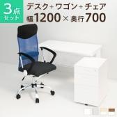 【デスクチェアセット】オフィスデスク 事務机 スチールデスク 平机 1200×700 + オフィスワゴン + メッシュチェア 腰楽 ハイバック 肘付き セット
