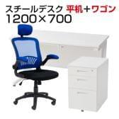 【デスクチェアセット】スチールデスク 平机 幅1200×奥行700×高さ700mm オフィスデスク+オフィスワゴン+アームアップチェア リベラム