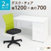 【デスクチェアセット】オフィスデスク 事務机 スチールデスク 片袖机 1200×700 + メッシュチェア チャットチェア セット