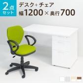 【デスクチェアセット】オフィスデスク 事務机 スチールデスク 片袖机 1200×700 + ワークスチェア 肘付き セット