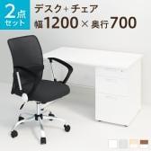 【デスクチェアセット】オフィスデスク 事務机 スチールデスク 片袖机 1200×700 + メッシュチェア 腰楽 ローバック 肘付き セット