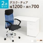 【デスクチェアセット】オフィスデスク 事務机 スチールデスク 片袖机 1200×700 + メッシュチェア 腰楽 ハイバック 肘付き セット