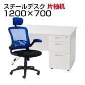 【デスクチェアセット】スチールデスク 片袖机 幅1200×奥行700×高さ700mm オフィスデスク+アームアップチェア リベラム