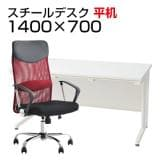 【デスクチェアセット】オフィスデスク 事務机 スチールデスク 平机 1400×700 + メッシュチェア 腰楽 ハイバック 肘付き セット
