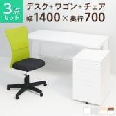 【デスクチェアセット】オフィスデスク 事務机 スチールデスク 平机 1400×700 + オフィスワゴン + メッシュチェア チャットチェア セット