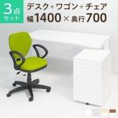 【デスクチェアセット】オフィスデスク 事務机 スチールデスク 平机 1400×700 + オフィスワゴン + ワークスチェア 肘付き セット