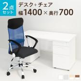 【デスクチェアセット】オフィスデスク 事務机 スチールデスク 両袖机 1400×700 + メッシュチェア 腰楽 ハイバック 肘付き セット