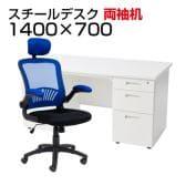 【デスクチェアセット】スチールデスク 両袖机 幅1400×奥行700×高さ700mm オフィスデスク+アームアップチェア リベラム