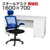 【デスクチェアセット】スチールデスク 両袖机 幅1600×奥行700×高さ700mm オフィスデスク+アームアップチェア リベラム