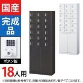 18人用 3列6段 小物入れロッカー 鍵付き ボタン錠 幅600×奥行300×高さ1600mm 【国産】【完成品】