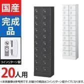 20人用 小物入れロッカー コインリターン錠 【国産】【完成品】