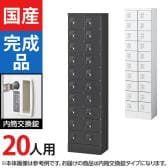 20人用 小物入れロッカー 内筒交換錠 【国産】【完成品】