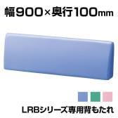 [オプション]ロッカールームベンチLRBシリーズ専用背もたれ 防汚レザー 幅900×奥行100×高さ300mm LRB-09S 【国産】