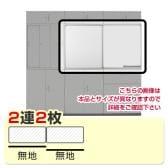 クウォール専用 書庫取付型スライドホワイトボード 無地+無地 2連2枚【国産】