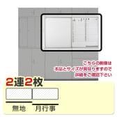 クウォール専用 書庫取付型スライドホワイトボード 無地+月予定表 2連2枚【国産】