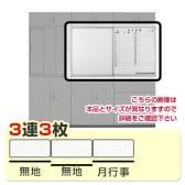 クウォール専用 書庫取付型スライドホワイトボード 無地+無地+月予定表 3連3枚【国産】